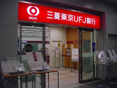 三菱 東京 ufj 銀行 両替 機