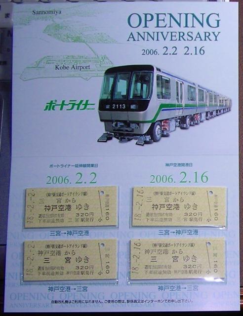 0120portliner02