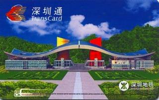 0127card_shenzhen01