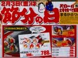 0202setsubun02