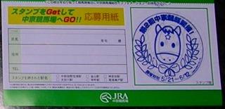 0528chukyo02