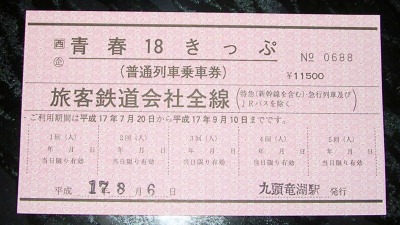 0806etsumihoku03
