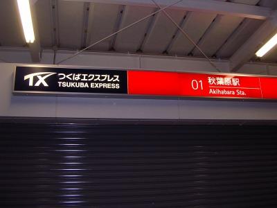 0823tsukuba01