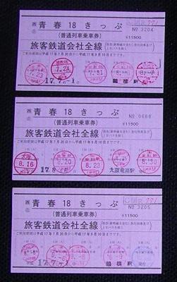 0910natsu1801