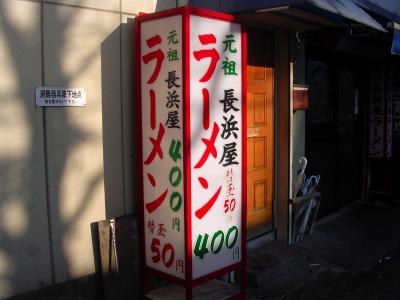 1227nagahamaya02