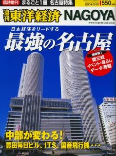 0514toyokeizai01.jpg