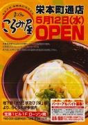 0515koromiya01.jpg