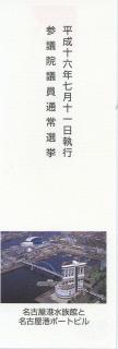 0625tohyo02.jpg