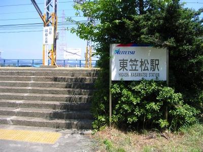 0812higashikasamatsu01.jpg