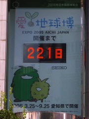 0818expo02.jpg