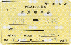 ticket0313.JPG