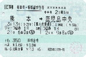 ticket20313.JPG