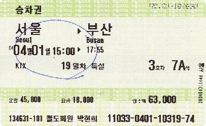 ticket0401.JPG