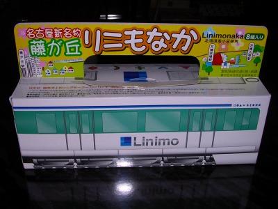 0228linimonaka01