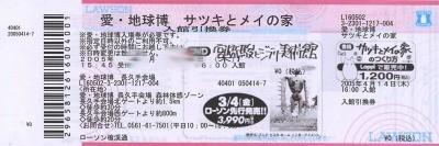 0301satsuki01