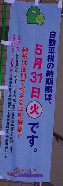0529kenzei01