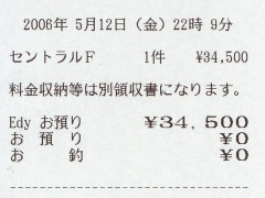0512edy01