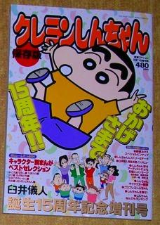 0519shinchan01