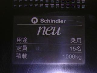 0615schindler02