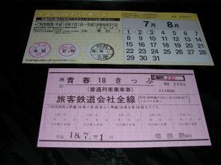0701ticket01_3