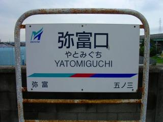 0718yatomiguchi01