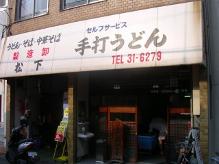 0814udon03