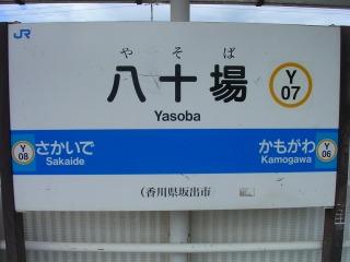 0910yasoba_fuchu03