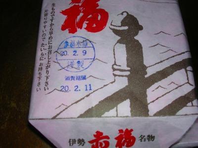 0209akafuku01