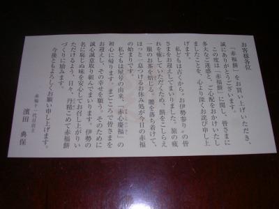 0209akafuku03