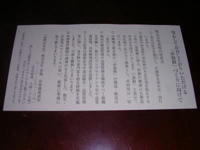 0209akafuku08