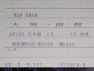 0312seikan02