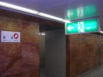 名鉄栄町駅の出入口 : Dailyおか ...