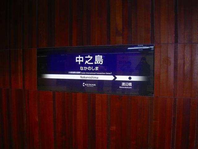 1019nakanoshima04