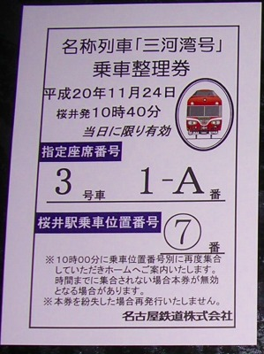 1125mikawawan08