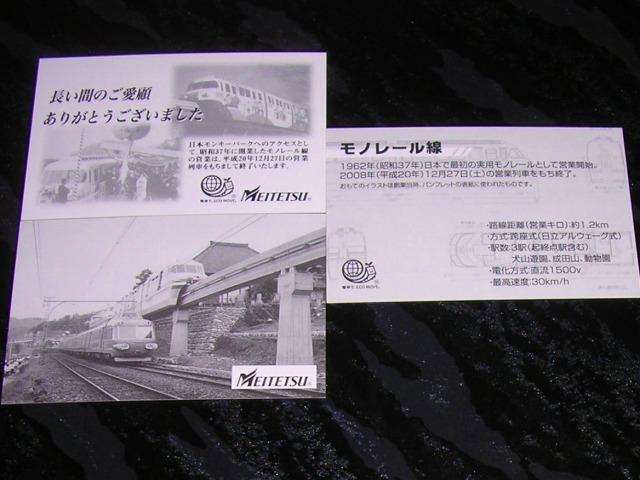 1125mikawawan10_2