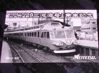 1125mikawawan12
