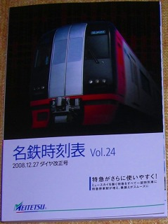 Meitetsu02