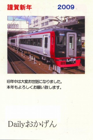 0101meitetsu01_2