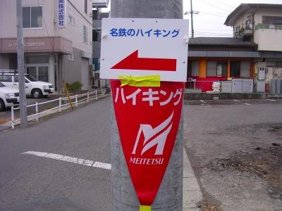 1112meitetsuhai02