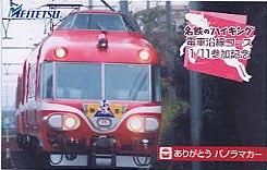 Meitetsuhai00101